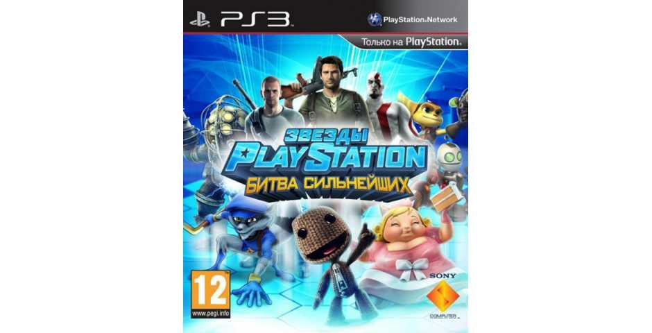 Звезды PlayStation: Битва сильнейших [PS3]