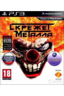 Скрежет металла (Twisted Metal) [PS3]