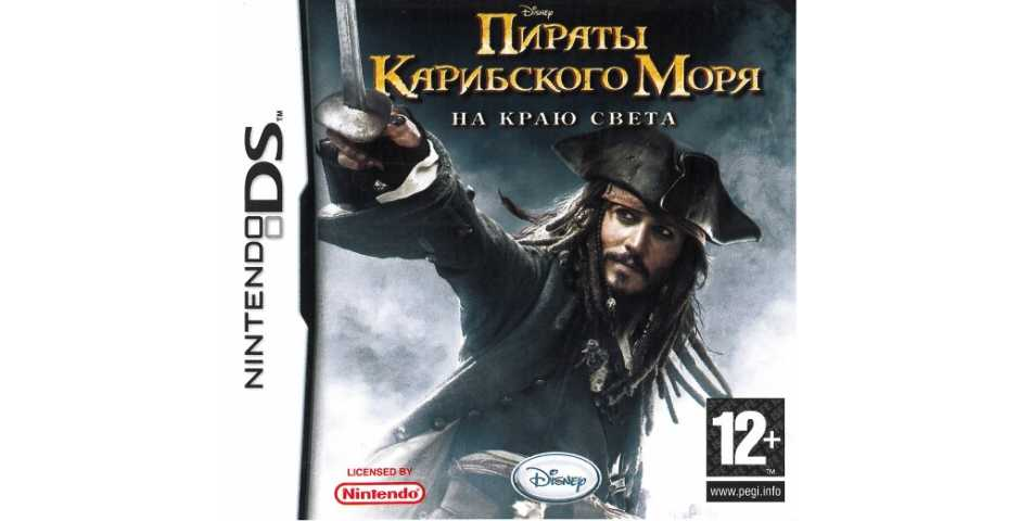 Pirates of the Caribbean: At World's End [DS] (КОПИЯ)