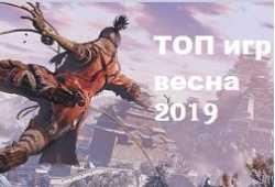 Обзор ожидаемых игровых новинок на весну 2019 года