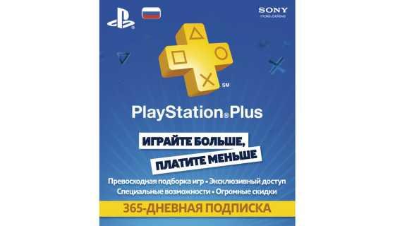 PlayStation Plus Card 365 Days: Подписка на 365 дней