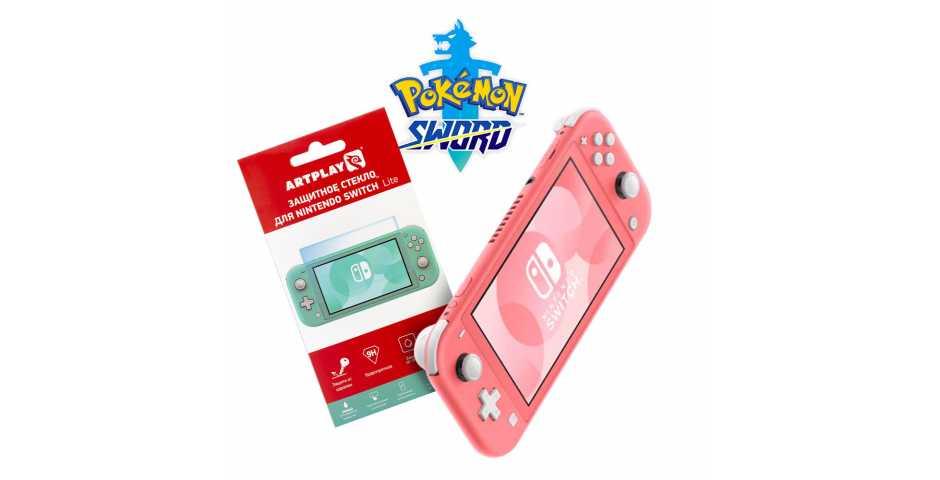 Nintendo Switch Lite (коралловый) + Pokemon Sword + Защитное стекло Artplays