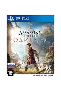 Assassin's Creed: Одиссея [PS4, русская версия] Trade-in   Б/У