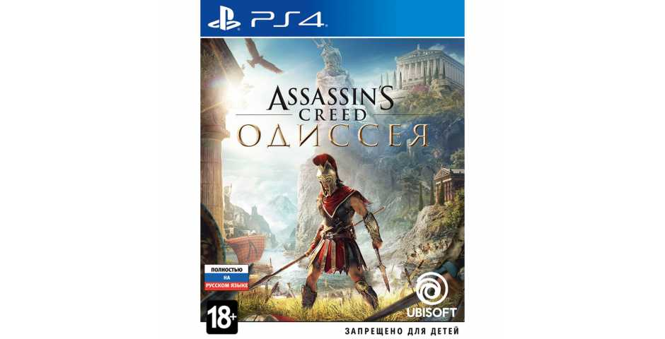 Assassin's Creed: Одиссея [PS4, русская версия] Trade-in | Б/У