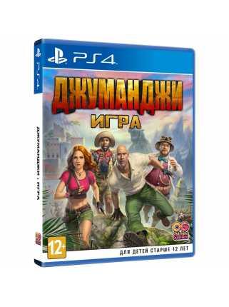 Джуманджи: Игра [PS4] Trade-in | Б/У