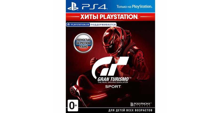 Gran Turismo Sport (Хиты PlayStation) [PS4, русская версия]