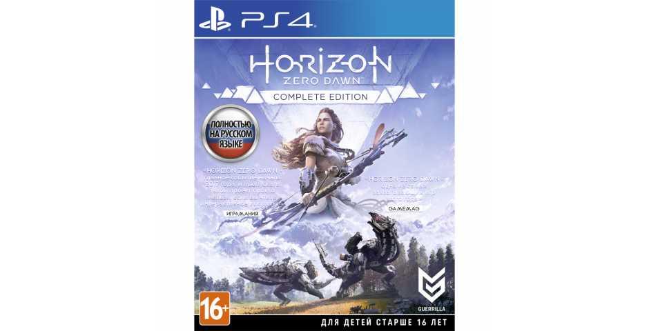 Horizon: Zero Dawn Complete Edition [PS4, русская версия] Trade-in   Б/У