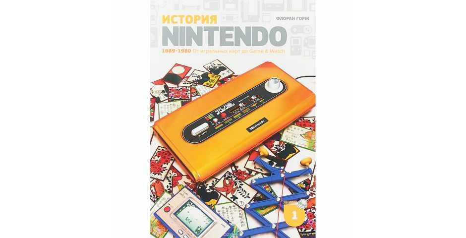 История Nintendo: 1889-1980 От игральных карт до Game & Watch