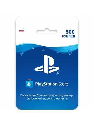 Карта оплаты PlayStation Store 500 RUR (Цифровой код)