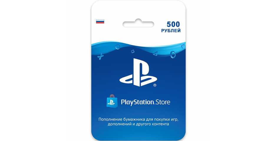 Sony PlayStation Store 500 рублей (Цифровой код)