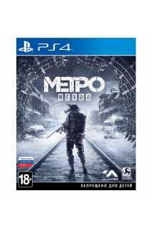 Метро: Исход [PS4, русская версия] Trade-in | Б/У
