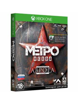 """Метро: Исход - Специальное издание """"Аврора"""" [Xbox One, русская версия]"""