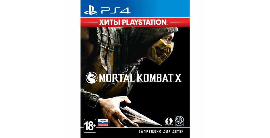 Mortal Kombat X (Хиты PlayStation) [PS4]