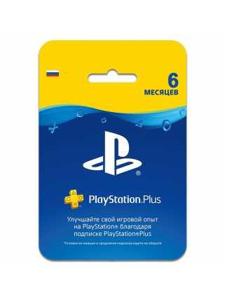 PlayStation Plus Card 180 Days (подписка на 180 дней)