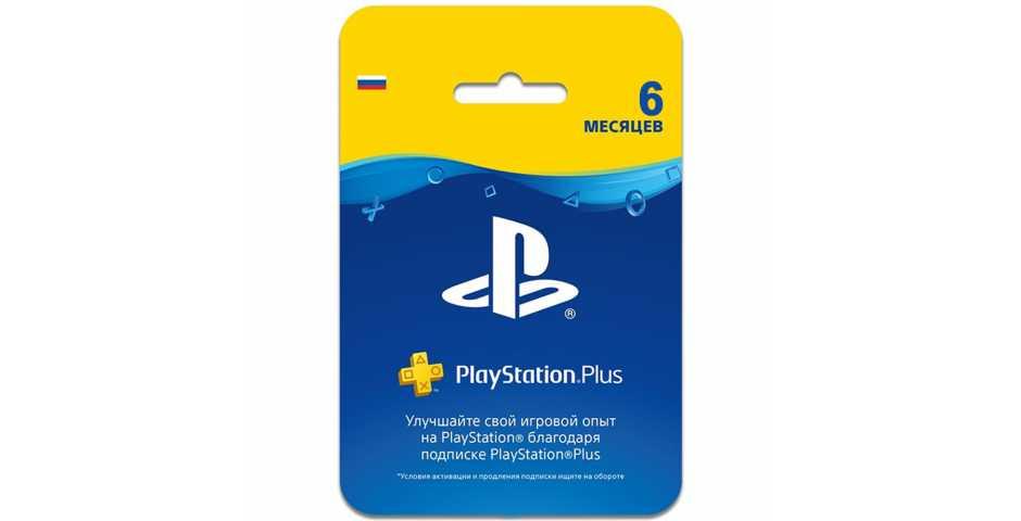 PlayStation Plus Card 180 Days: Подписка на 180 дней
