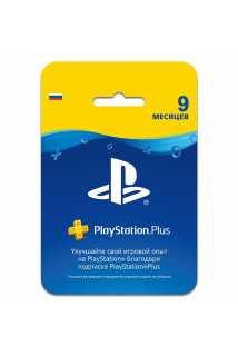 PlayStation Plus Card 270 Days (подписка на 270 дней)