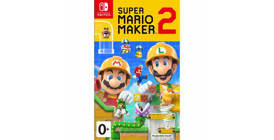 Super Mario Maker 2 [Switch] Trade-in | Б/У