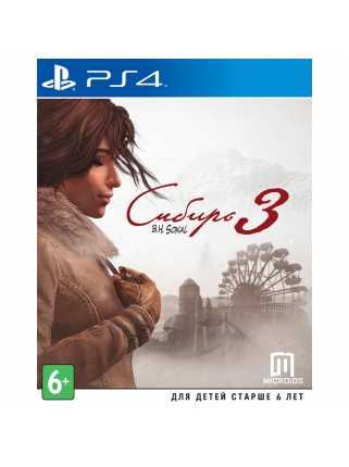 Syberia 3 [PS4, русская версия] Trade-in | Б/У