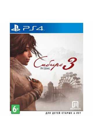 Syberia 3 [PS4, русская версия] Trade-in   Б/У