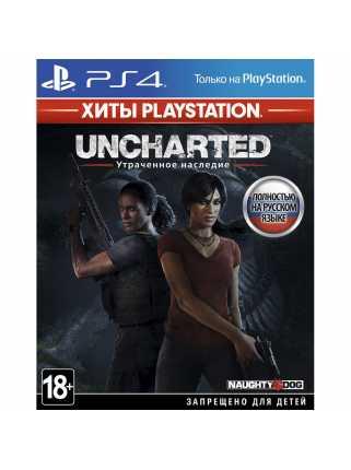 Uncharted: Утраченное наследие (Хиты PlayStation) [PS4, русская версия]