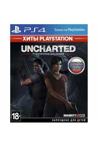 Uncharted: Утраченное наследие (Хиты PlayStation) [PS4, русская версия] Trade-in | Б/У