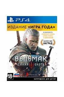 Ведьмак 3: Дикая Охота - Издание Игра года [PS4, русская версия]