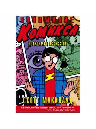 Книга Понимание комикса. Невидимое искусство