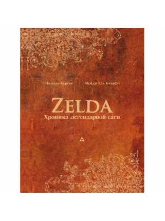 Книга «Zelda: Хроники легендарной саги»