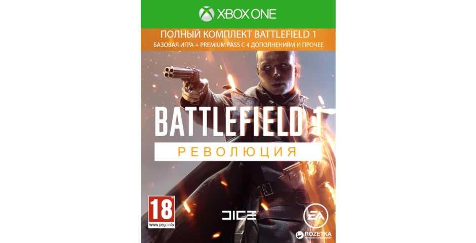 Battlefield 1 Revolution [Xbox One]
