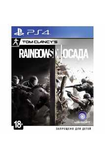 Tom Clancy's Rainbow Six: Осада  [PS4, русская версия]