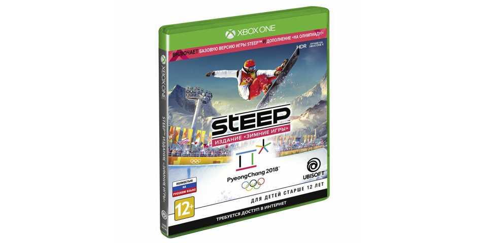Steep. Издание Зимние игры [Xbox One, русская версия]