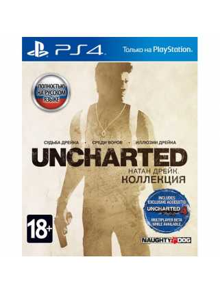 Uncharted: The Nathan Drake Collection [PS4, русская версия]