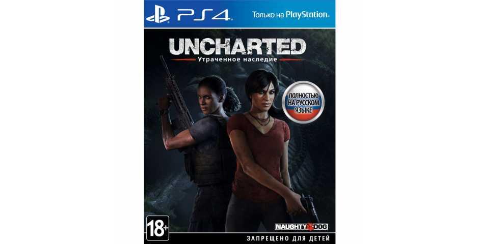Uncharted: Утраченное наследие [PS4]