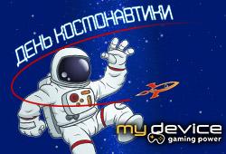 ДЕНЬ КОСМОНАВТИКИ В MYDEVICE.BY