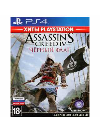 Assassin's Creed IV. Черный флаг (Black Flag) (Хиты PlayStation) [PS4, русская версия]