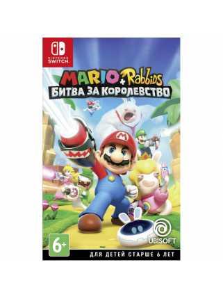 Mario + Rabbids Битва За Королевство [Switch] Trade-in | Б/У