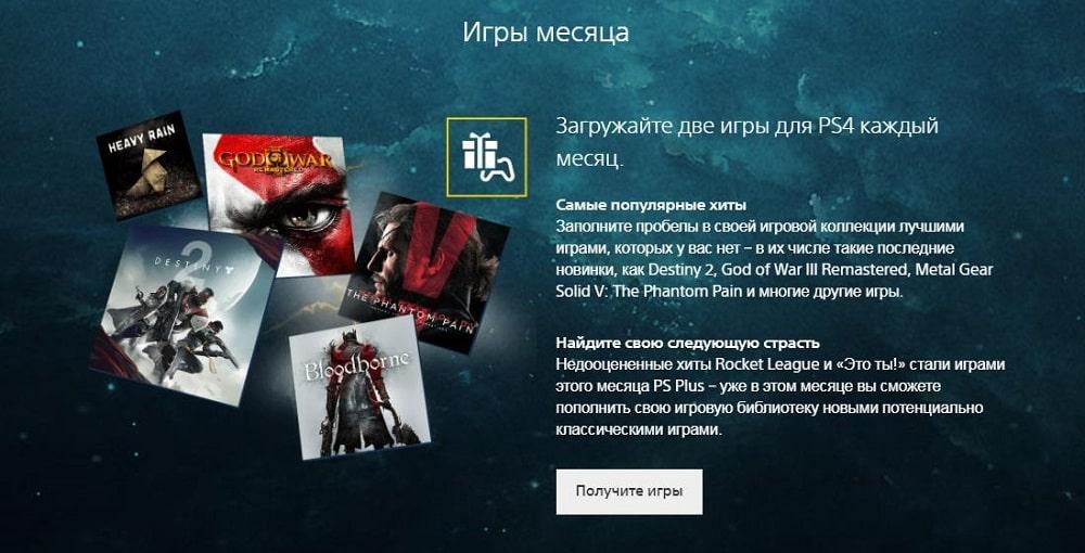 Игры месяца PS Plus