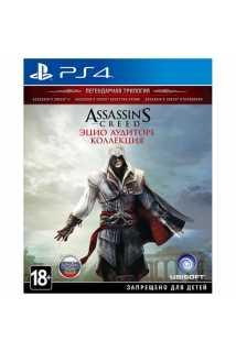 Assassin's Creed: Эцио Аудиторе. Коллекция [PS4, русская версия]